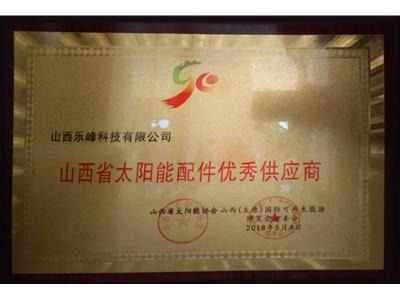 山西省太阳能配件优秀供应商