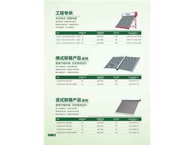 betway必威官方网站登录 联集管太阳能