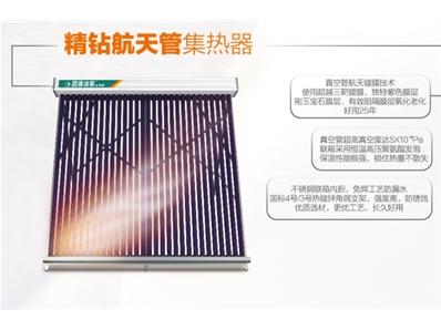 四季沐歌  真空管集热器